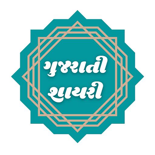 ગુજરાતી શાયરી & સુવિચાર એપ 2021 | Gujarati Shayari Application