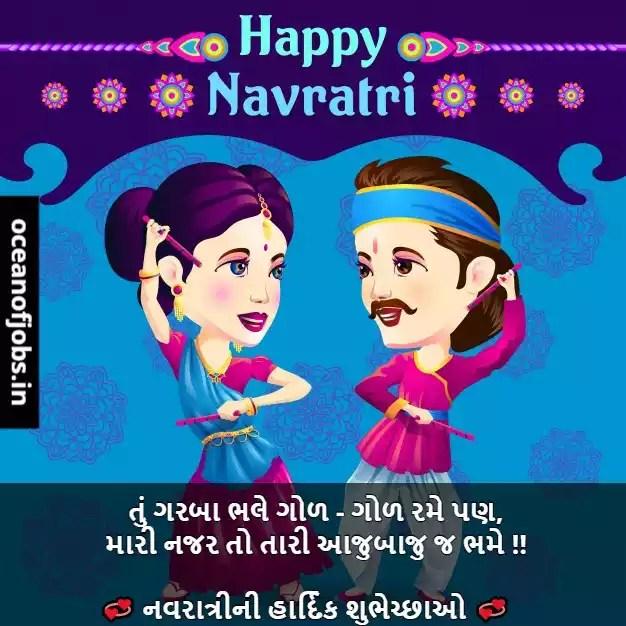 Navratri Shayari in Gujarati
