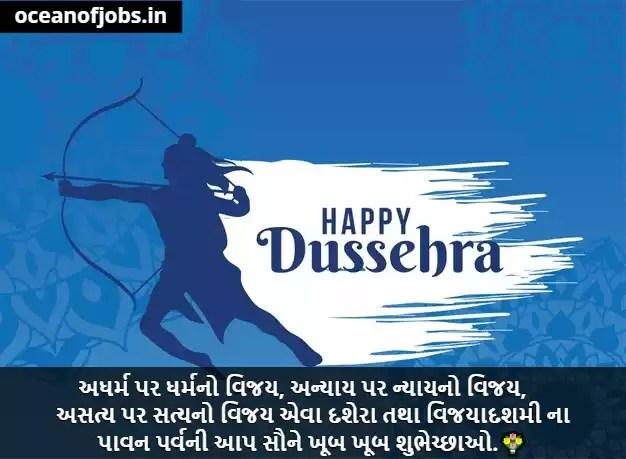 Viayadashami Quotes in Gujarati