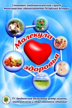 Молекула здоровья