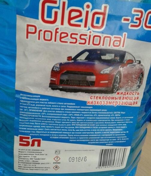 Gleid Professional – 30 oC (Arctic Drive)