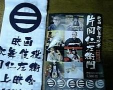 kataokanizaemon