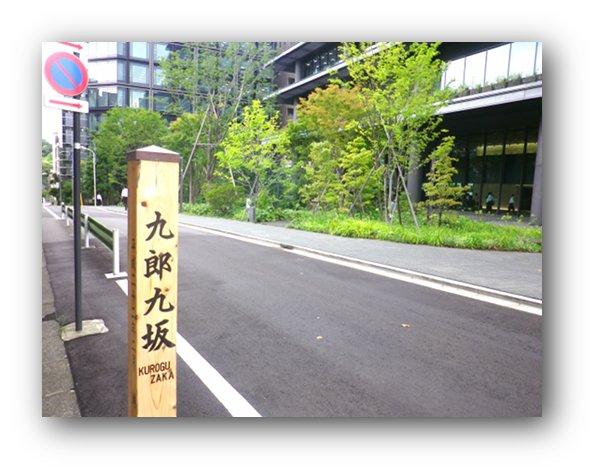 150827kurogusaka