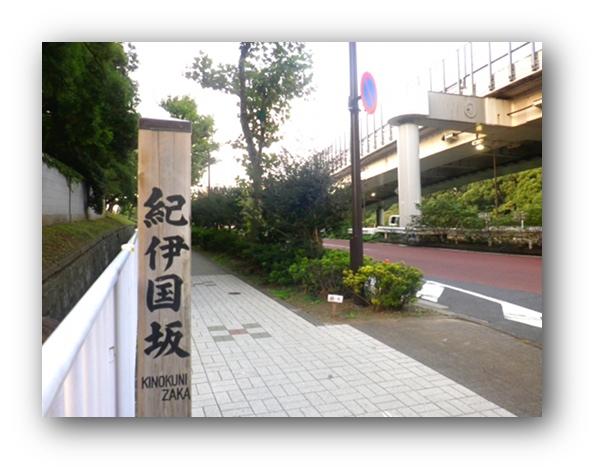 151030kinokunizaka