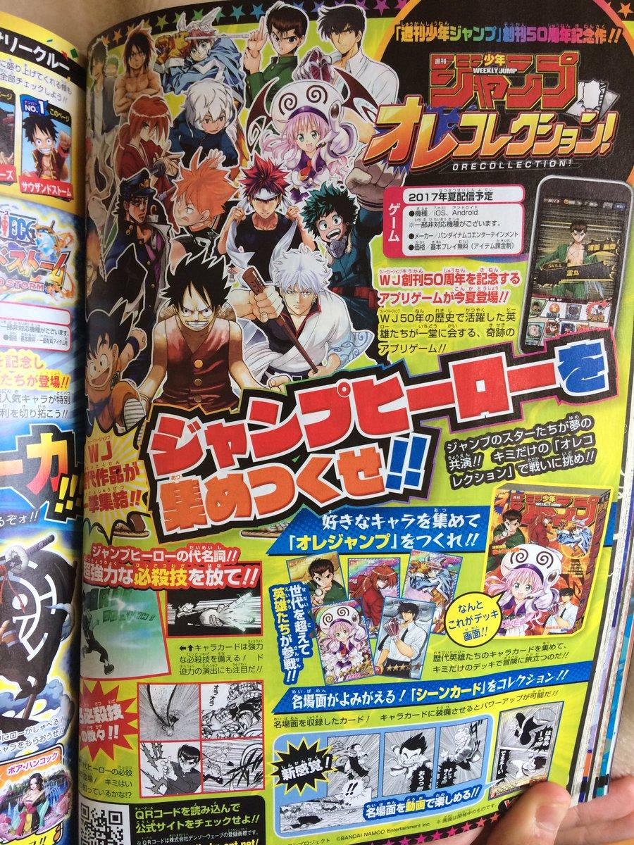 Les héros du Weekly Shonen Jump débarquent dans un jeu de cartes.jpg