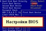 Nastroyki-Bios.