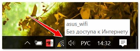 Пример ошибки: при наведении на значок Wi-Fi, Windows сообщает, что соединение без доступа к интернету...