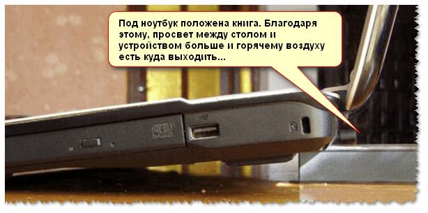 Under den bärbara datorn är boken