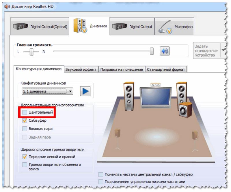 Realtek Dispatcher - ek hoparlörler (keneyi temizle)