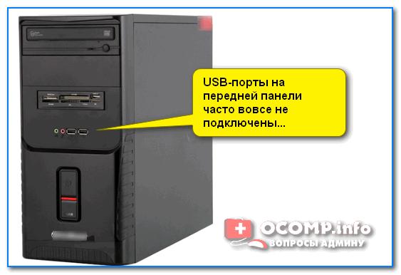 Ön paneldeki USB bağlantı noktaları genellikle hiç bağlı değildir ...