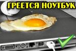 greetsya-noutbuk