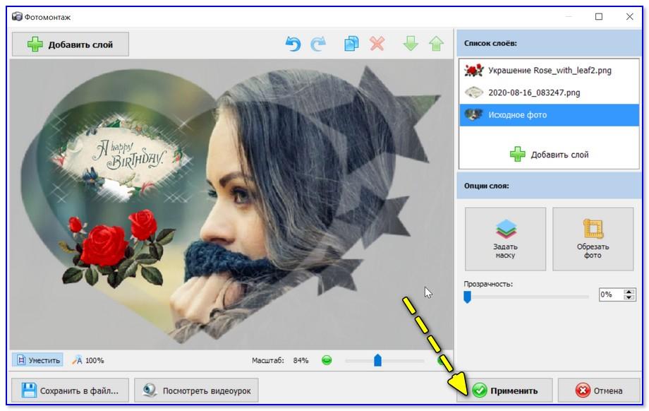شما می توانید ذخیره کنید، عکس Overlay در عکس موفق شد!