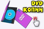 Delaem-Kopii-DVD