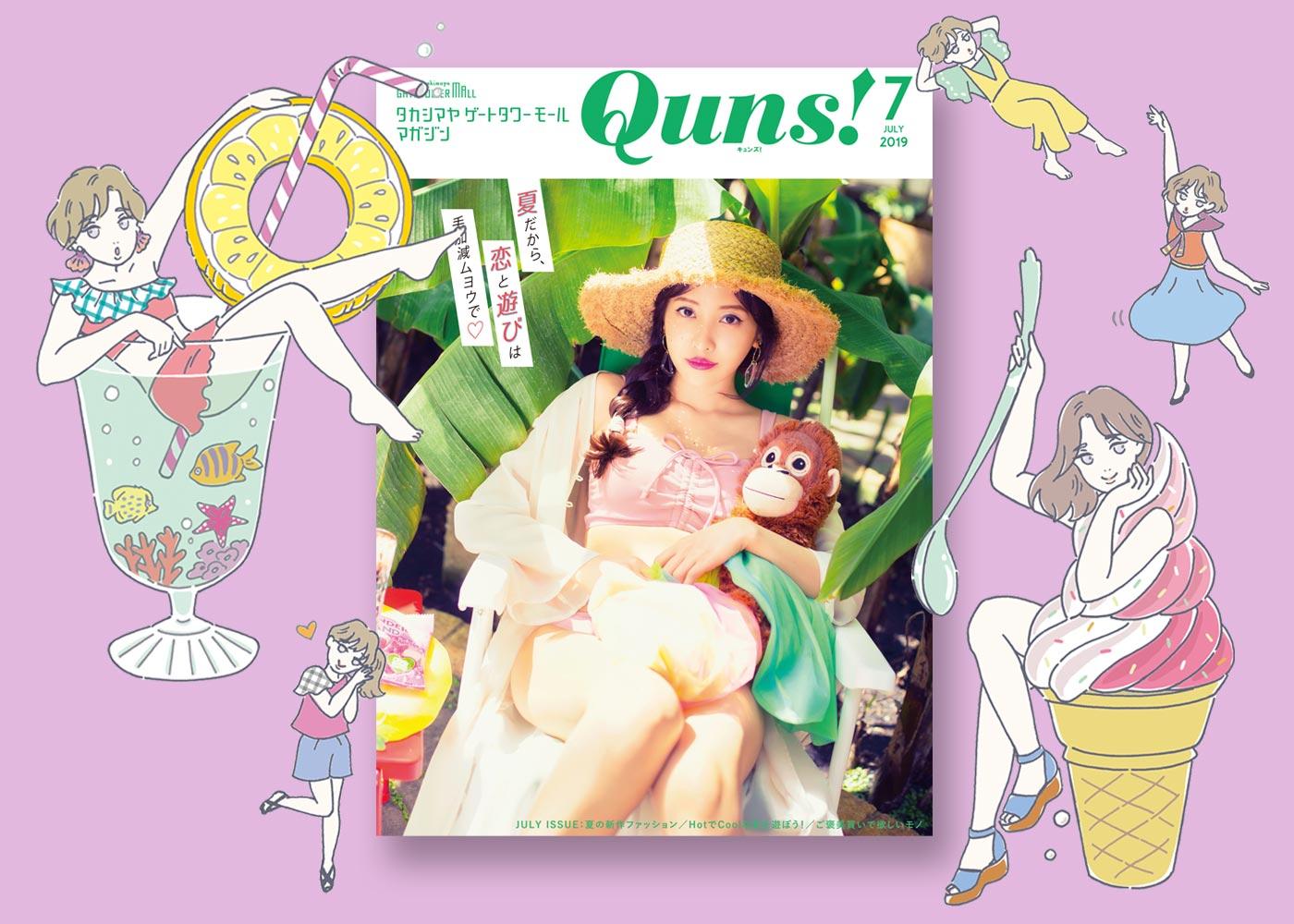 「Quns!2019年7月号」表紙