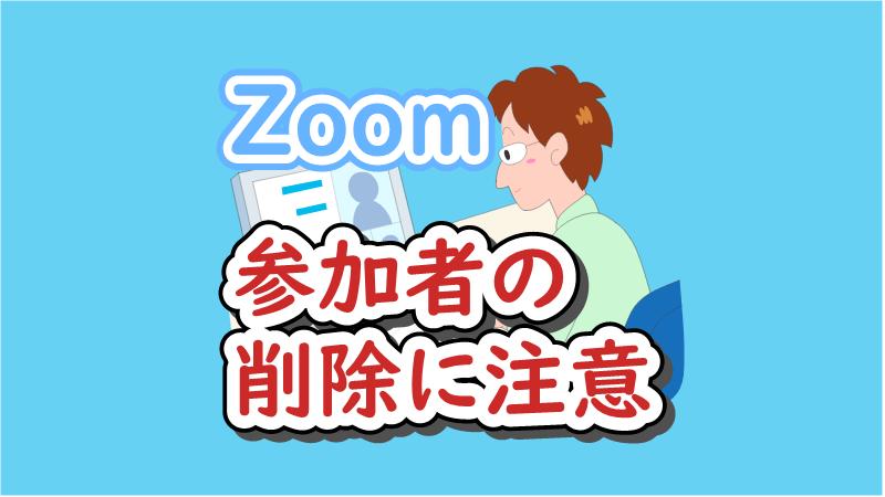 Zoom参加者の削除に注意