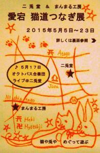 2015猫道つなぎ展チラシ