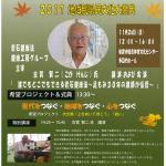 【告知】明日26日、私学フェス岩倉集会に出演