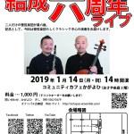 【再告知】六周年ライブ!