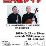 【告知】2月23日(土)三八屋ライブ