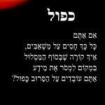 """עת""""מ 66994-02-19  דוד פיקז נ' עיריית טירת הכרמל"""
