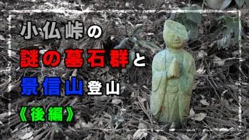 【登山】小仏峠の謎の墓石群と景信山登山《後編》