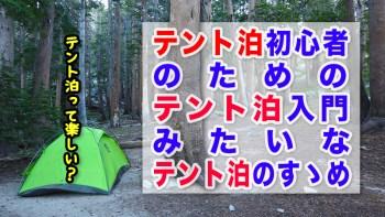 【雑記】テント泊初心者のためのテント泊入門みたいなテント泊のすゝめ