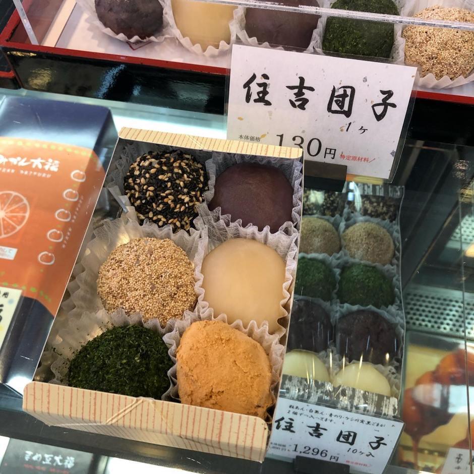 住吉団子本舗 本店