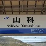 yamashinaeki