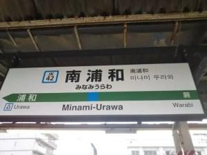minamiurawa