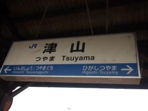 tsuyama-otemachi