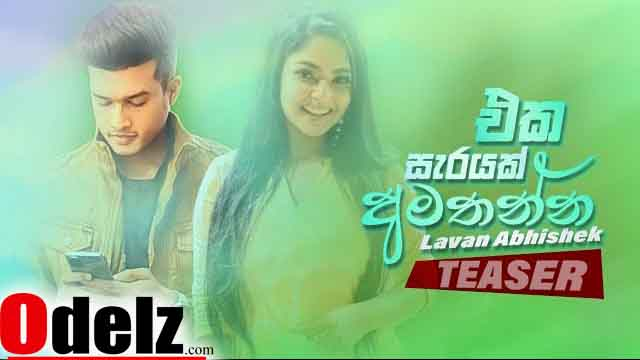 eka-sarayak-amathanna-sangeethe-mp3-download