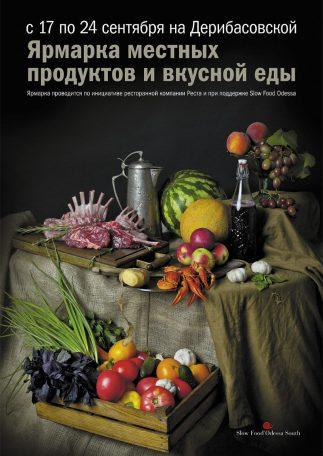 Ярмарка местных продуктов и вкусной еды в центре Одессы