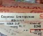 Интервью с сотрудницей одесского супермаркета