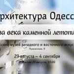 Фотовыставка «Архитектура Одессы. Два века каменной летописи»