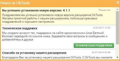 oktools скачать бесплатно на русском