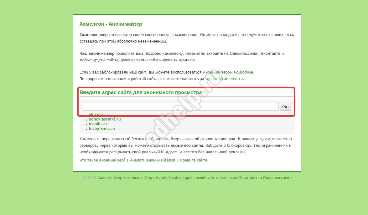Vk anonymizer бесплатно