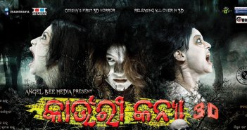 kauri Kanya Odia 3d film Videos free download