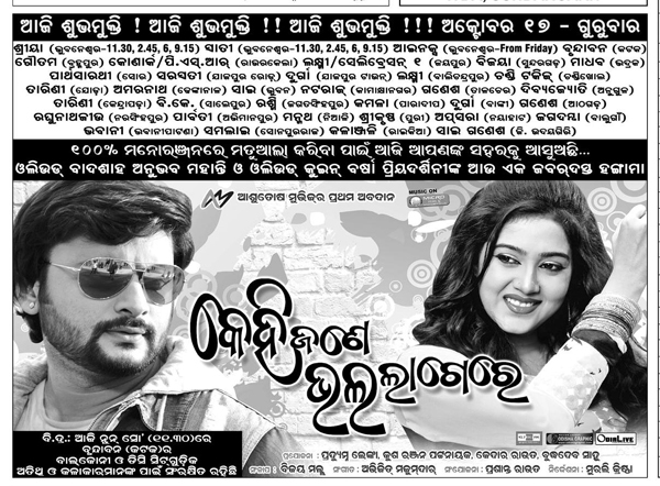 odia-film-in-2013