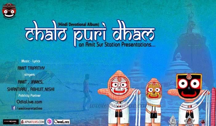 Chalo-puri-dham-bhajan