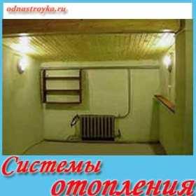 системы отопления дома