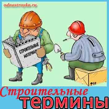 термины строителя