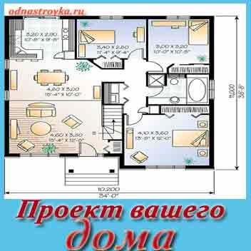 создать проект дома