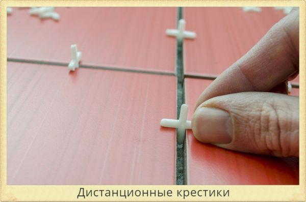 Дистанционные крестики между плиткой