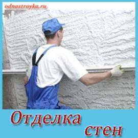 отделка стен и потолков