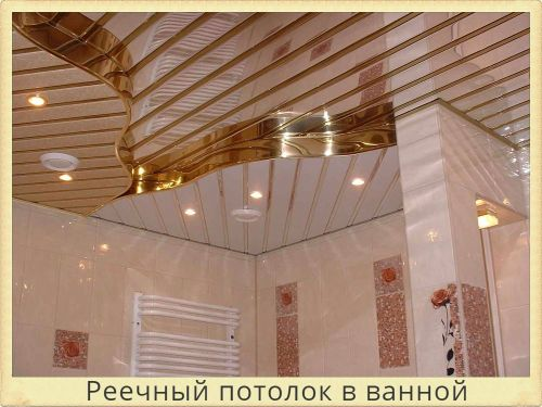 реечный потолок, ванная