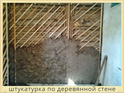 оштукатуривание стены из дерева