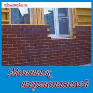 монтаж термопанелей