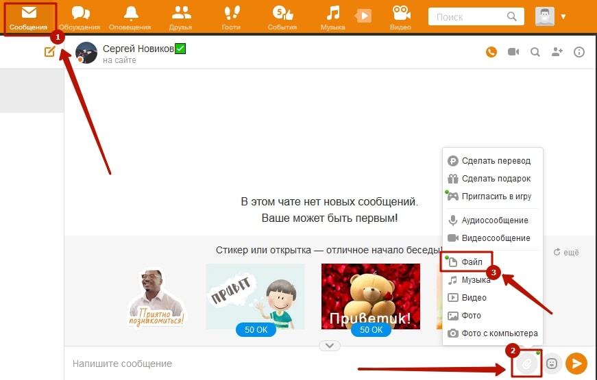 Как отправить песню в Одноклассниках другу 3-min