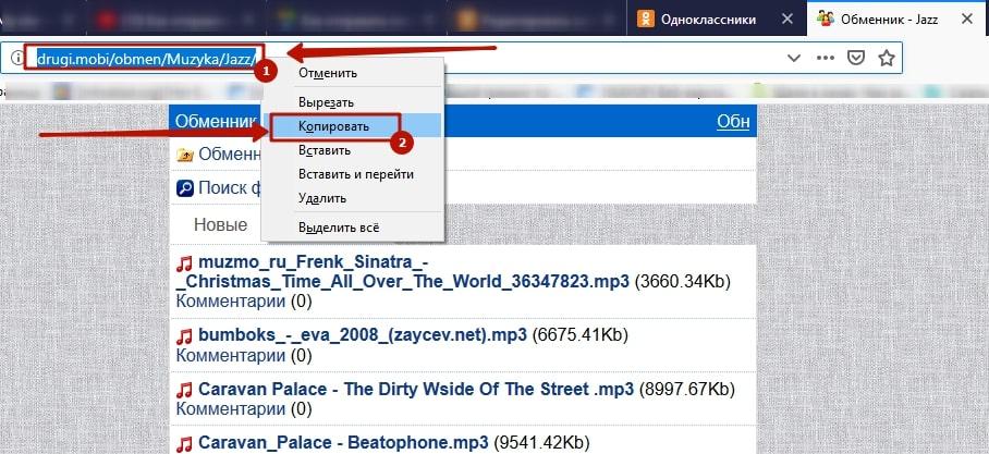 Как отправить песню в Одноклассниках другу 5-min