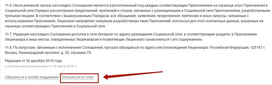 Как удалить страницу в Одноклассниках 1-min